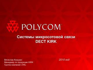 Системы микросотовой связи  DECT KIRK