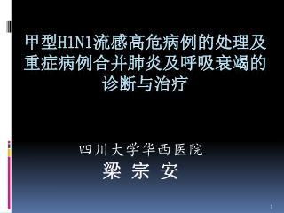 甲型 H1N1 流感高危病例的处理及重症病例合并肺炎及呼吸衰竭的诊断与治疗