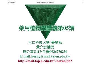 U117 0936776230 E.mail:horngmail.tajen.tw mail.tajen.tw