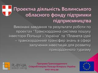 Проектна діяльність Волинського обласного фонду підтримки підприємництва