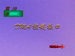 第  10  章