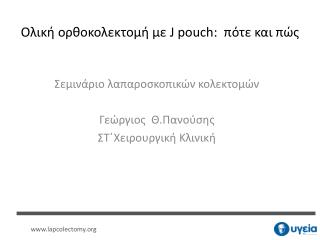 Ολική  ορθοκολεκτομή  με J  pouch : πότε και πώς