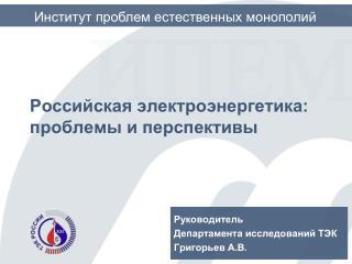 Российская электроэнергетика: проблемы и перспективы