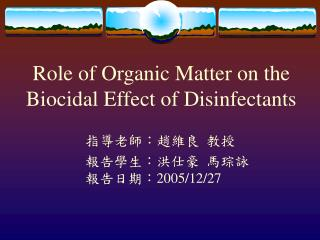 Role of Organic Matter on the Biocidal Effect of Disinfectants