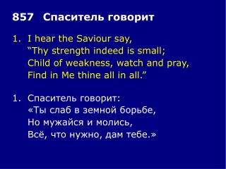 """1.I hear the Saviour say, """"Thy strength indeed is small; Child of weakness, watch and pray,"""