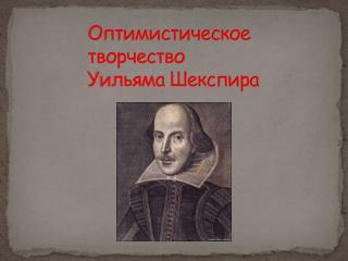 Оптимистическое творчество   Уильяма Шекспира