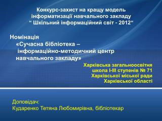 Доповідач:  Кударенко Тетяна Любомирівна,  бібліотекар