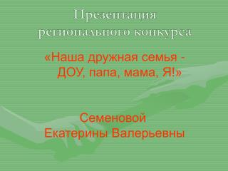 Презентация  регионального конкурса