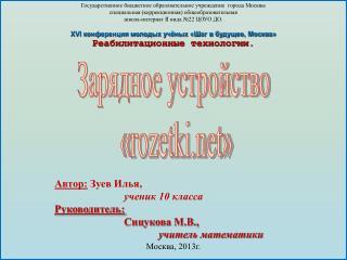 Государственное бюджетное образовательное учреждение  города Москвы