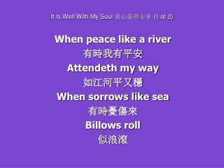 It Is Well With My Soul  我心靈得安寧  (1 of 2)
