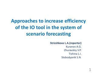 Approaches to increase efficiency of the IO tool in the system of scenario forecasting