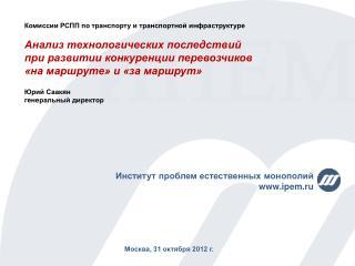 Комиссии РСПП по транспорту и транспортной инфраструктуре Анализ технологических последствий