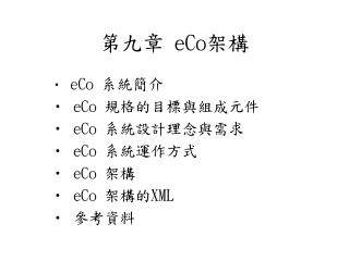 第九章  eCo 架構