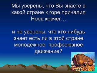 Армения, одна из самых  живописнейших стран на свете  .
