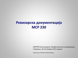 Ревизорска документација МСР 230