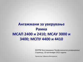 Ангажмани за уверување Рамка МСАП 2400 и 2410; МСАУ 3000 и 3400; МСПУ 4400 и 4410