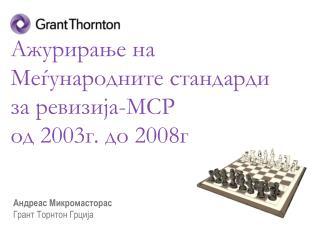 Ажурирање на Меѓународните стандарди за ревизија - МСР од  2003 г. до  2008 г