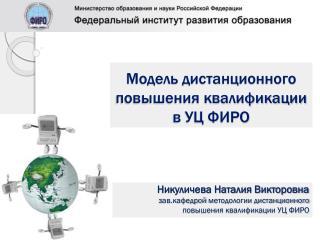 Модель дистанционного повышения квалификации в УЦ ФИРО
