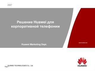 Решение  Huawei  для корпоративной телефонии