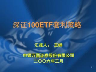 深证 100ETF 套利策略
