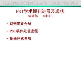 PST 学术期刊进展及现状 编辑部      李仁红