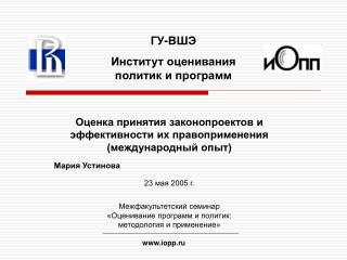 Оценка принятия законопроектов и эффективности их правоприменения (международный опыт)