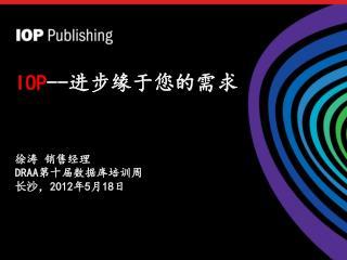 徐涛 销售经理 DRAA第十届数据库培训周 长沙 ,201 2 年5月18日