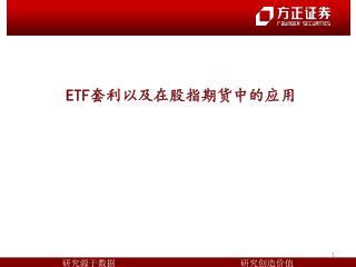 ETF 套利以及在股指期货中的应用