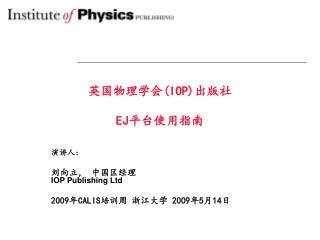 英国物理学会 (IOP) 出版社 EJ 平台使用指南