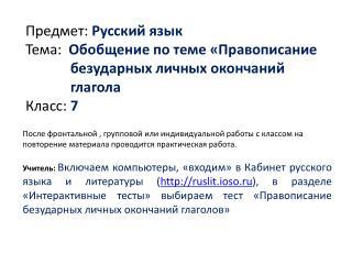 Предмет:  Русский язык Тема:   Обобщение по теме «Правописание безударных личных окончаний глагола