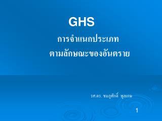 GHS การจำแนกประเภทตามลักษณะของอันตราย
