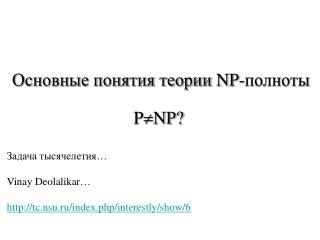 Основные понятия теории  NP- полноты