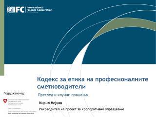 Кодекс за етика на професионалните сметководители