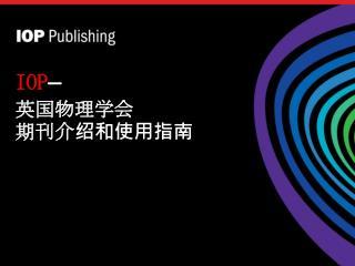 IOP — 英国物理学会 期刊介绍和使用指南