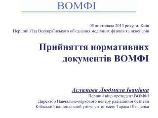 05 листопада 2013 року, м. Київ