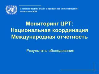 Мониторинг ЦРТ: Национальная координация  Международная отчетность