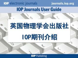英国物理学会出版社 IOP 期刊介绍
