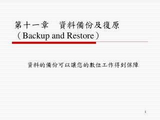 ????????????? Backup and Restore ?