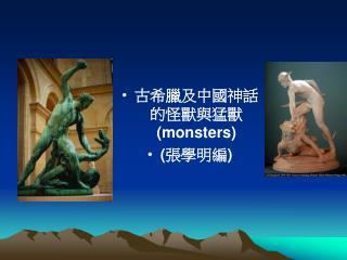 古希臘及中國神話的怪獸與猛獸 (monsters) ( 張學明編 )