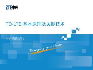 TD-LTE  基本原理及关键技术