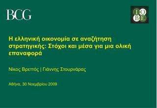 Η ελληνική οικονομία σε αναζήτηση στρατηγικής: Στόχοι και μέσα για μια ολική επαναφορά