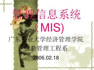 管理信息系统 ( MIS)