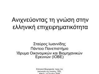 Ανιχνεύοντας τη γνώση στην ελληνική επιχειρηματικότητα
