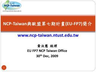 NCP-Taiwan 與歐盟第七期計畫 (EU-FP7) 簡介  ncp-taiwan.ntust.tw