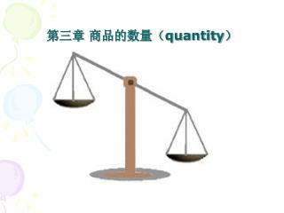 第三章 商品的数量( quantity )
