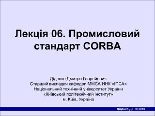 Лекція 06. Промисловий стандарт CORBA