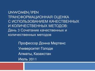 Профессор Донна Мертенс Университет Голоде Алматы ,  Казахстан Июль  2011