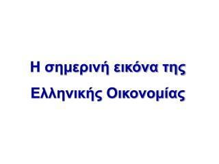 Η σημερινή εικόνα της Ελληνικής Οικονομίας