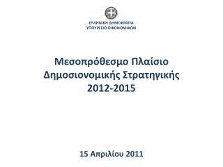 Μεσοπρόθεσμο Πλαίσιο Δημοσιονομικής Στρατηγικής 2012-2015