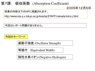 ?????????? (Absorption Coefficient) ?????????????????????????????